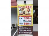 COCO'S(ココス) 神戸名谷店