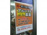 サイクルショップカンザキ千里店
