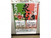 濱焼北海道魚萬 旭川2条通店
