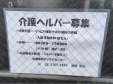 北條医院 デイケアセンター