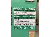 ホームセンターコーナン 名谷店