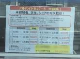 ローソン 川島町戸守店