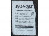 株式会社読売新聞社 販売所江戸川区新田販売所