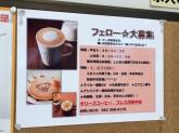 タリーズコーヒー フレスポ府中店