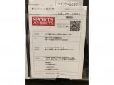 スポーツオーソリティ 福岡店