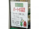 業務スーパー 江坂店