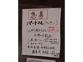 和食居酒屋 藤喜丸(とうきまる) 赤羽店