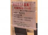 株式会社関東不動産情報センター 久米川店