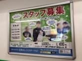 ファミリーマート 近鉄上本町駅地下中央改札内店