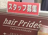ヘアープライズ 高田馬場店