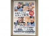 はま寿司 イオンタウン黒崎店