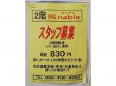 nable(ネイブル) 筑紫野店