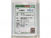 Cullet(カレット) 上小田井店