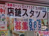 ローソンストア100 立川羽衣町店