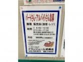 ベーカリーショップ グランジュール 成瀬店