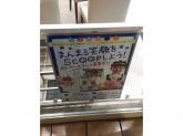 サーティワンアイスクリーム 立川南口サザン店