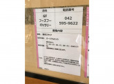 WHO'S WHO gallery(フーズフーギャラリー) ルミネ立川店