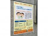 ニチイケアセンター 大井町