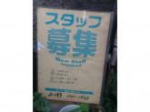 みつ竹 四谷店