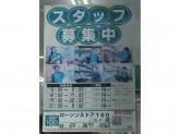ローソンストア100 上篠崎店