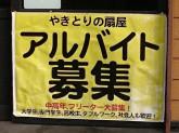 扇屋 綾瀬駅前店