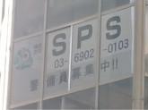 株式会社SPS