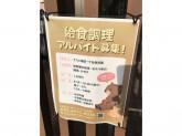 株式会社ジェイキッチン(アスク蒲田一丁目保育園)