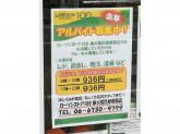 ローソンストア100 東大阪巨摩橋西店