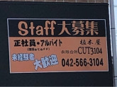 有限会社 CUT3104