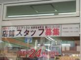 ローソンストア100 吉祥寺本町店