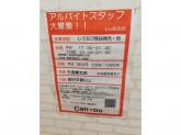 Can★Do(キャンドゥ)Liv住吉店