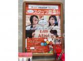 アエナ オリナス錦糸町店