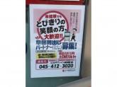 ココカラファイン セイジョー 横浜西口店