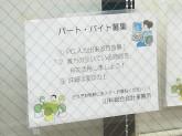 山科総合会計事務所