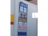 昭和シェル石油 (株)イハシエネルギーセルフ別所