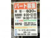 ワークマン 渋川石原店