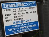矢萩エレベータ株式会社 東京支店