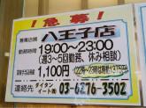 名代富士そば 八王子店