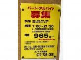 コノミヤ 箕面店