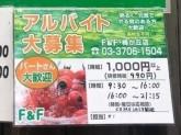 F&F 梅ヶ丘店
