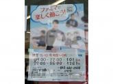 ファミリーマート JR八王子南口店