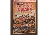 磯丸水産 名駅三丁目店