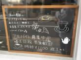讃喫茶室 尾山台