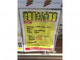 セブン-イレブン 蘇我店