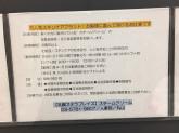 steam cream(スチームクリーム) 札幌ステラプレイス店