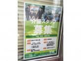 正和クラブ 駒沢公園