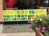 モスバーガー 笹丘店