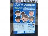 ローソン 日本福祉大前店