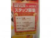 NEXUS(ネクサス) ドンキホーテ中川山王店