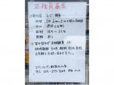 セブン-イレブン 新潟北山店